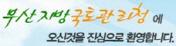 부산지방국토관리청