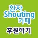 환자Shouting카페 후원링크