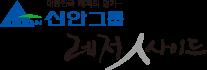 신안그룹 레저인사이드 블로그