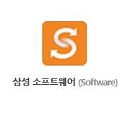 삼성 소프트웨어