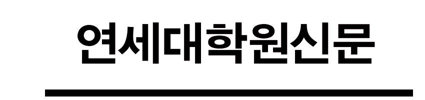 연세대학원저널