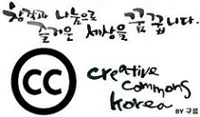 Creative Commons Korea