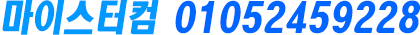 컴퓨터AS센터 마이스터컴