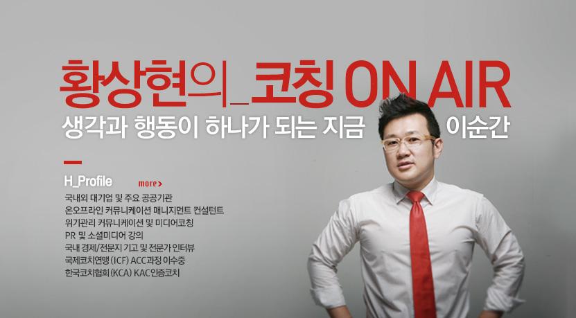 황상현 코치 프로필 더보기