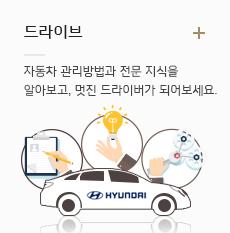 자동차 관리방법과 전문 지식을 알아보고, 멋진 드라이버가 되어보세요.