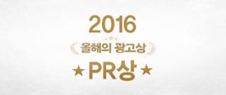2016 올해의 광고상 PR상