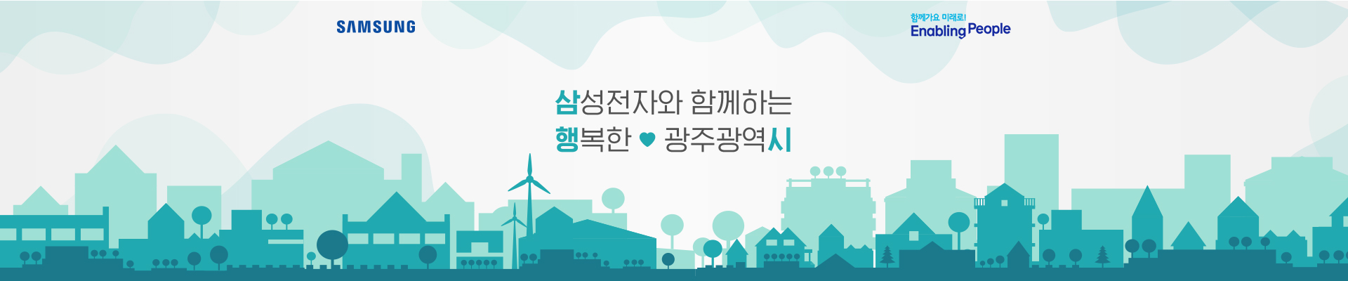 삼성전자와 함께하는 행복한 광주광역시