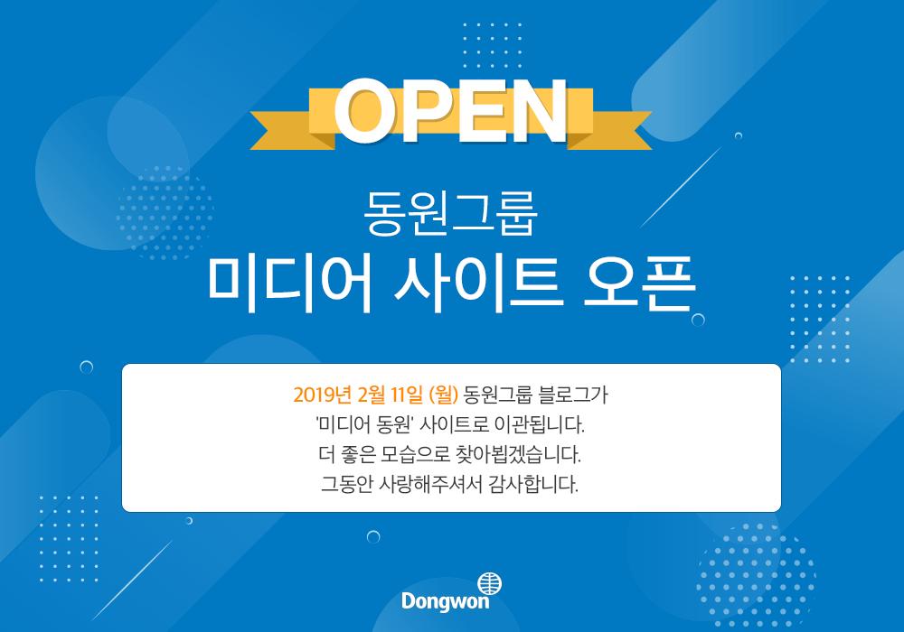 동원그룹 미디어 사이트 오픈
