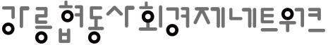 강릉협동사회경제네트워크 사회적협동조합