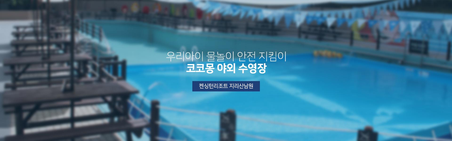 지리산남원점 코코몽 야외수영장
