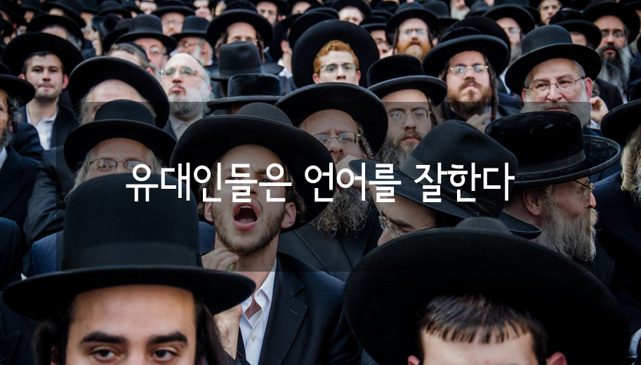 유대인은 언어를 잘한다