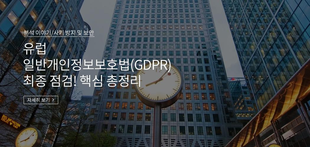 유럽 일반개인정보보호법(GDPR) 최종 점검! 핵심 총정리