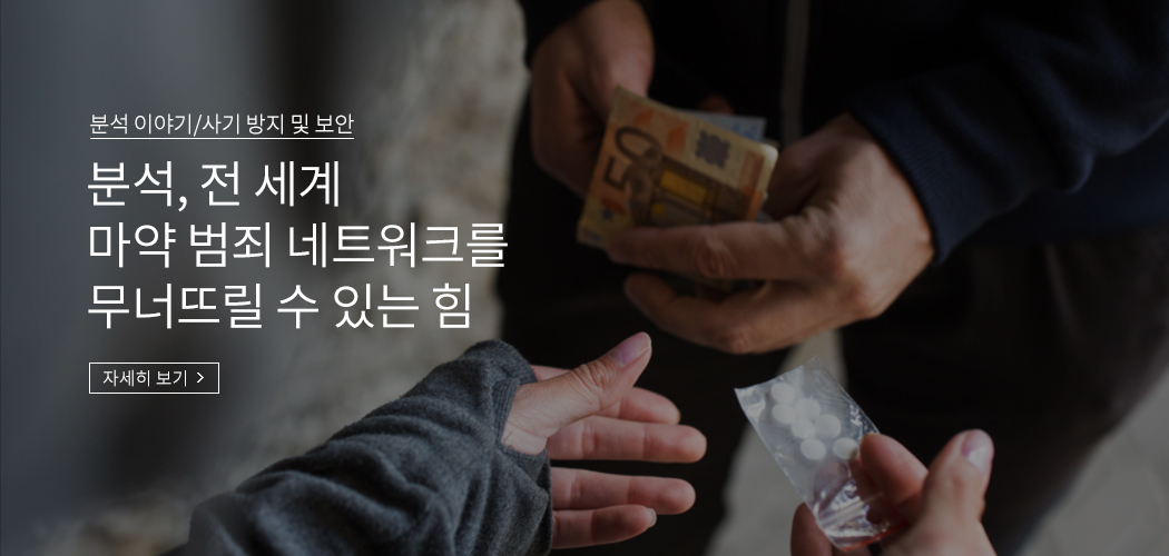 분석, 전 세계 마약 범죄 네트워크를 무너뜨릴 수 있는 힘