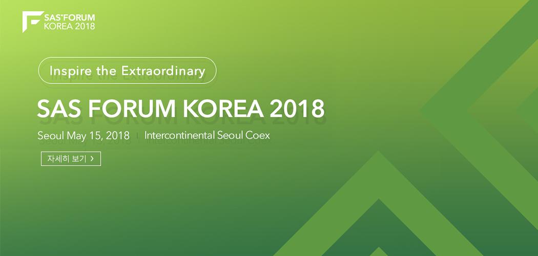 SAS FORUM KOREA 2018
