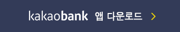 kakaobank 앱 다운로드