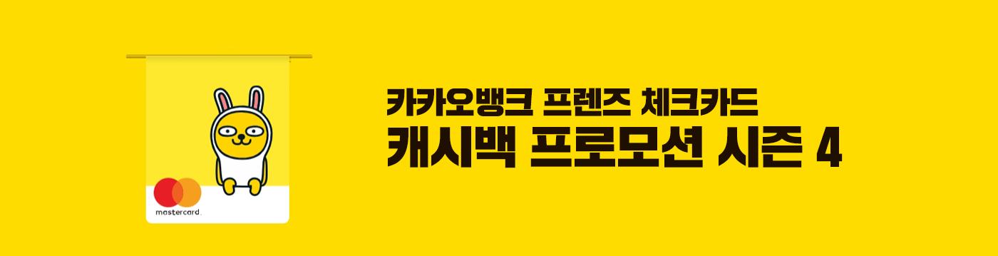 카카오뱅크, 전국 모든 ATM 수수료 면제 '19년 6월까지 1년 연장'