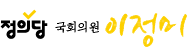 정의당 국회의원 이정미 블로그