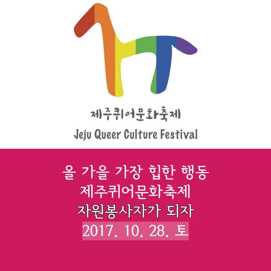 제1회 제주퀴어문화축제 자원봉사자 모집