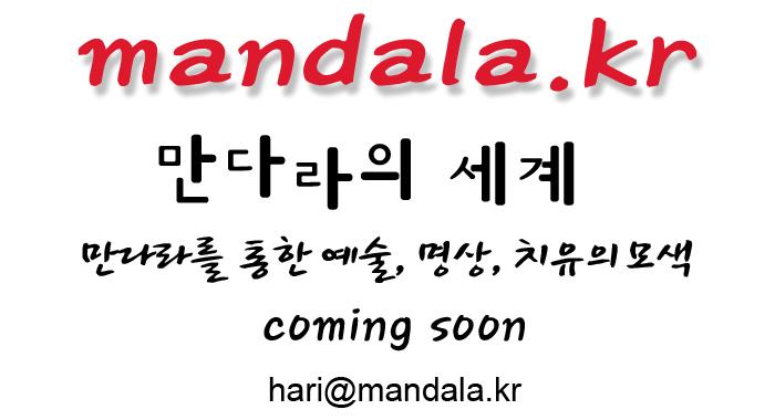 Mandala 만다라의 세계