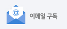 이메일 구독