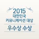 2015 대한민국 커뮤니케이션 대상