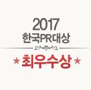 올해의 광고상 PR상 수상
