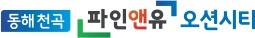 동해 천곡 파인앤유 오션시티