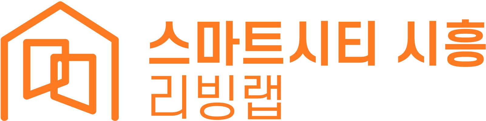 스마트시티 시흥 리빙랩