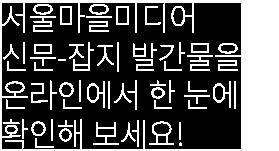 서울마을미디어의 다양한 정보를 한눈에 확인해 보세요!