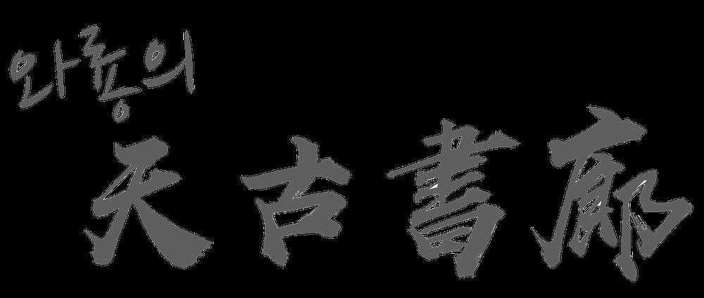 와룡의 千古書廊