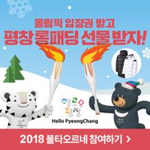 올림픽 입장권 받고 평창롱패딩 선물 받자! 2018 불타오르네 참여하기