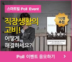 스마트빌 Poll 이벤트