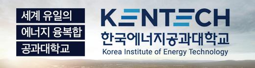한국에너지공대