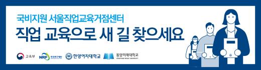 서울직업교육거점센터