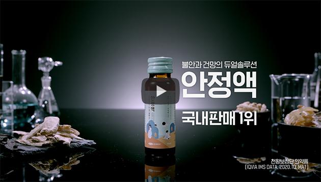 삼진제약 안정액 TVCF