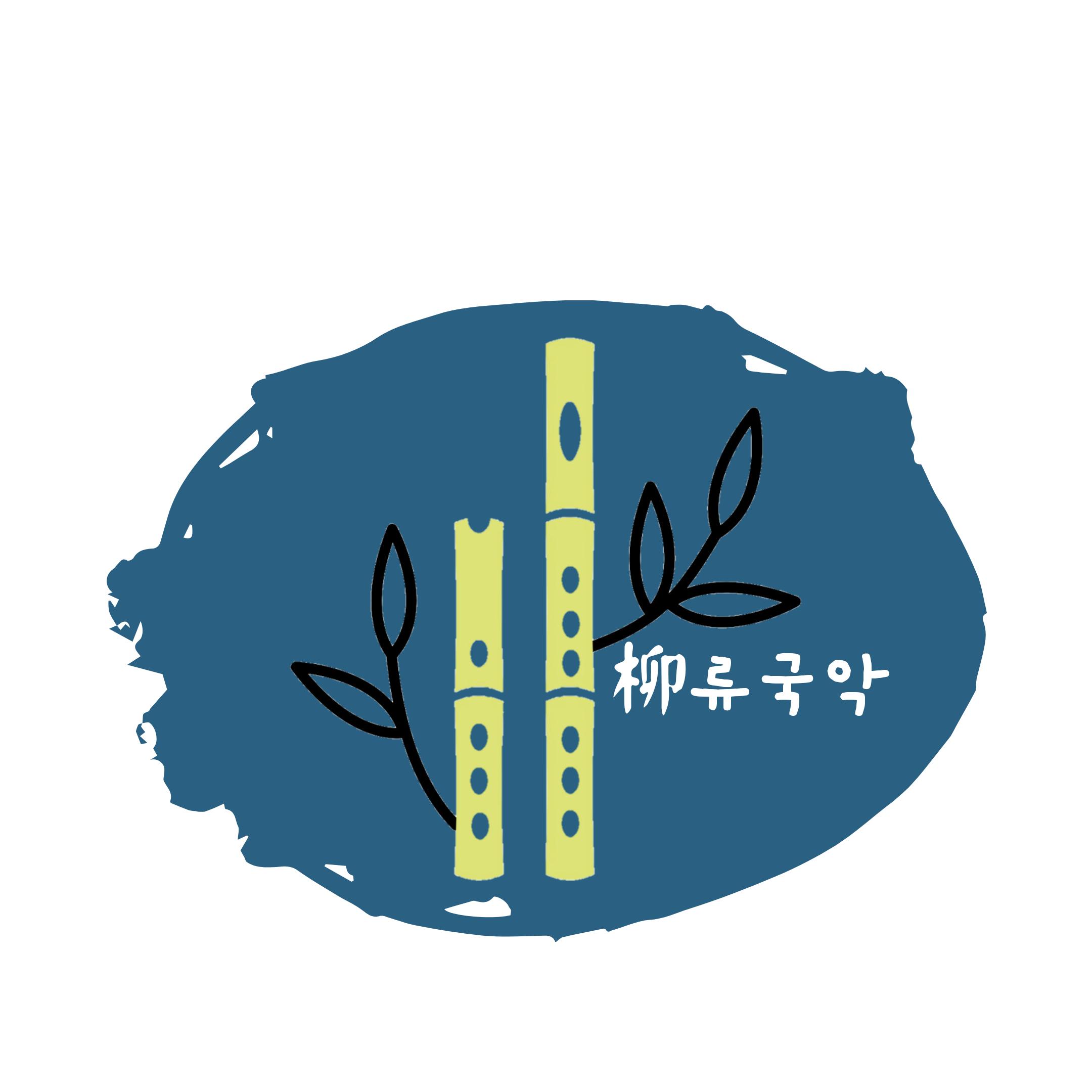 柳(류)국악대금연구소
