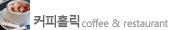 풍요로운 삶을 위한 커피와 맛집 투어~!