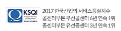 2017 한국산업의 서비스품질지수 콜센터부문 무선콜센터 6년 연속 1위 콜센터부문 유선콜센터 3년 연속 1위