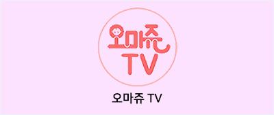 오마쥬TV