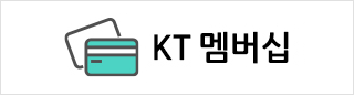 KT 멤버십