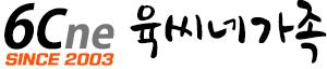 육씨네 (6cne.com)