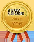 2016 KOREA BLOG AWARD 기업부문 우수상