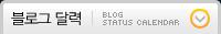 블로그 달력