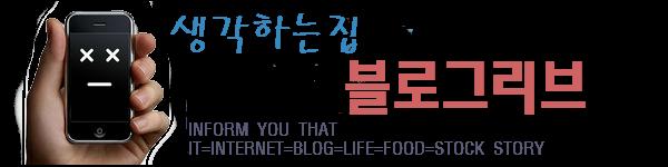 블로그리브