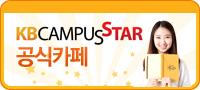 KB캠퍼스 스타 공식카페